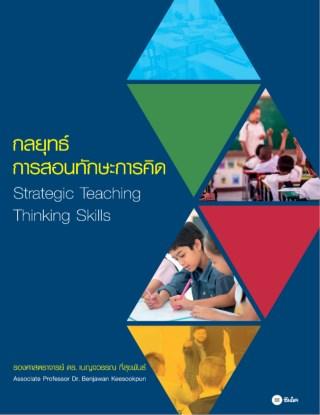 กลยุทธ์การสอนทักษะการคิด-strategic-teaching-thinking-skills-หน้าปก-ookbee