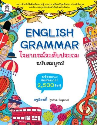 หน้าปก-english-grammar-ไวยากรณ์ระดับประถม-ฉบับสมบูรณ์-ookbee