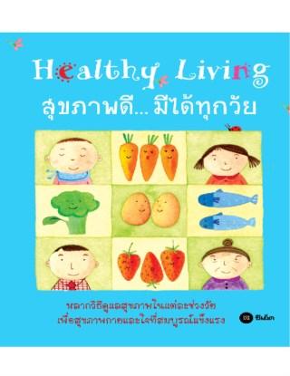 healthy-living-สุขภาพดีมีได้ทุกวัย-หน้าปก-ookbee