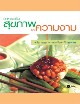 หน้าปก-อาหารเสริมสุขภาพและความงาม-ookbee