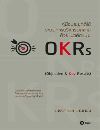 คู่มือประยุกต์ใช้ระบบการบริหารผลงาน-ด้วยแนวคิดแบบ-okrs-หน้าปก-ookbee