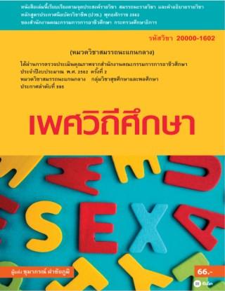 หน้าปก-เพศวิถีศึกษา-ookbee