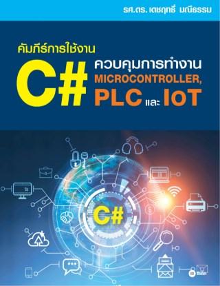 หน้าปก-คัมภีร์การใช้งานภาษา-c-ควบคุมการทำงาน-microcontroller-plc-และ-iot-ookbee