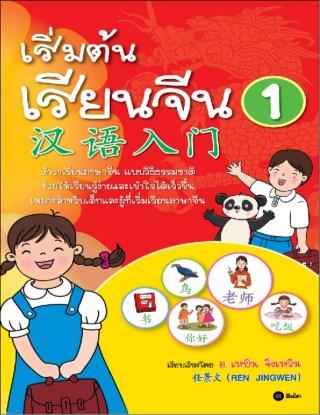 หน้าปก-เริ่มต้นเรียนจีน-1-ookbee