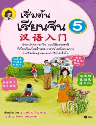 หน้าปก-เริ่มต้นเรียนจีน-5-ookbee