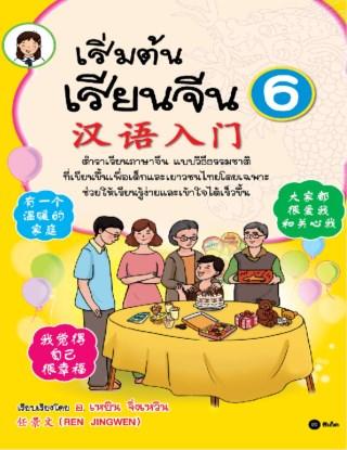 หน้าปก-เริ่มต้นเรียนจีน-6-ookbee