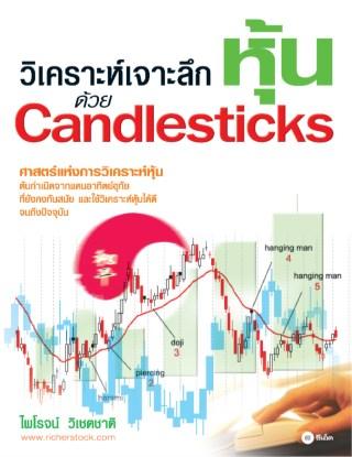 หน้าปก-วิเคราะห์-เจาะลึกหุ้นด้วย-candlesticks-ookbee