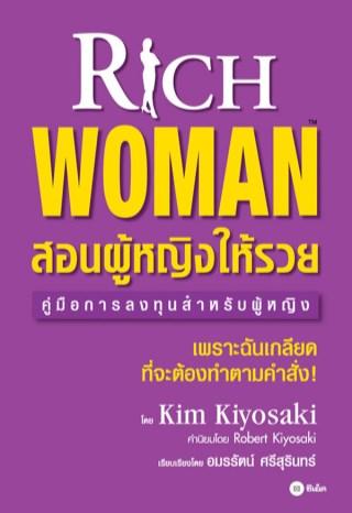สอนผู้หญิงให้รวย-rich-woman-หน้าปก-ookbee