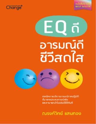 eq-ดี-อารมณ์ดี-ชีวีสดใส-หน้าปก-ookbee