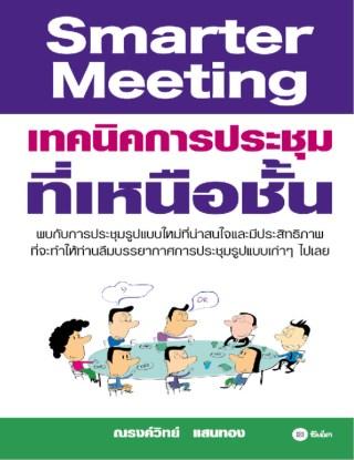 หน้าปก-smarter-meeting-เทคนิคการประชุมที่เหนือชั้น-ookbee