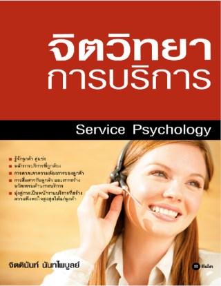 จิตวิทยาการบริการ-หน้าปก-ookbee