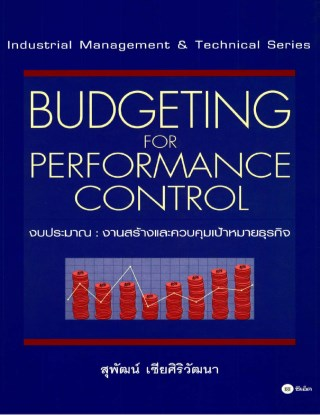 budgeting-for-performance-control-งบประมาณ-หน้าปก-ookbee
