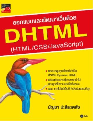 หน้าปก-ออกแบบและพัฒนาเว็บด้วย-dhtml-ookbee