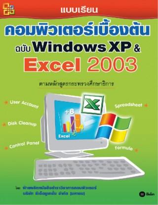 หน้าปก-แบบเรียนคอมพิวเตอร์เบื้องต้น-ฉบับ-windows-xp-excel-2003-ookbee
