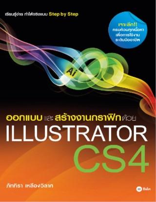 หน้าปก-ออกแบบและสร้างงานกราฟิกด้วย-illustrator-cs4-ookbee