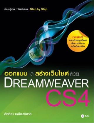 หน้าปก-ออกแบบและสร้างเว็บไซต์ด้วย-dreamweaver-cs4-ookbee
