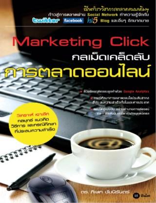 หน้าปก-marketing-click-กลเม็ดเคล็ดลับการตลาดออนไลน์-ookbee