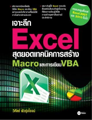 หน้าปก-เจาะลึก-excel-สุดยอดเทคนิค-การสร้าง-macro-และการเขียน-vba-ookbee