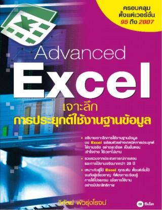 หน้าปก-advanced-excel-เจาะลึกการประยุกต์ใช้งานฐานข้อมูล-ookbee