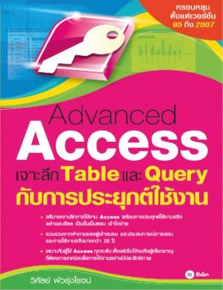หน้าปก-advanced-access-เจาะลึก-table-และ-query-กับการประยุกต์ใช้งาน-ookbee