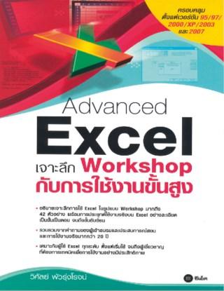 หน้าปก-advanced-excel-เจาะลึก-workshop-กับการใช้งานขั้นสูง-ookbee