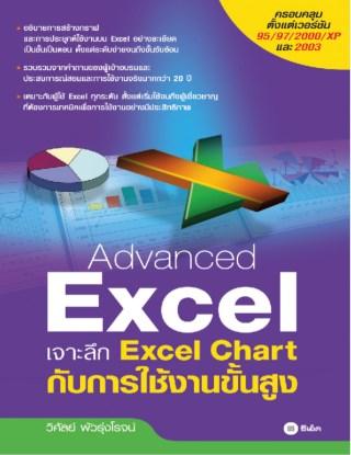 หน้าปก-advanced-excel-เจาะลึก-excel-chart-ookbee