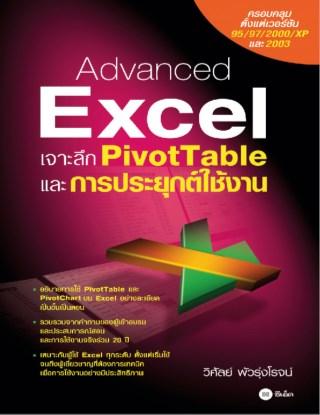 หน้าปก-advanced-excel-เจาะลึก-pivottable-และการประยุกต์ใช้งาน-ookbee