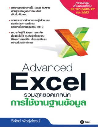 หน้าปก-advanced-excel-รวมสุดฮิตเทคนิคการใช้งานฐานข้อมูล-ookbee