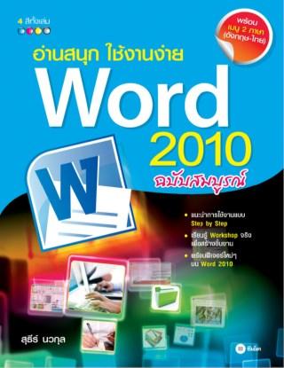 หน้าปก-อ่านสนุก-ใช้งานง่าย-word-2010-ฉบับสมบูรณ์-ookbee