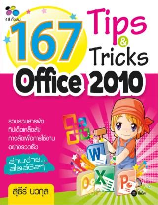 หน้าปก-167-tips-tricks-microsoft-office-2010-ookbee