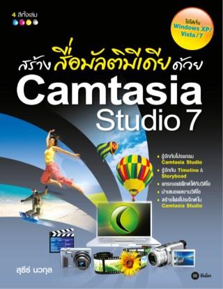 หน้าปก-สร้างสื่อมัลติมีเดียด้วย-camtasia-studio-7-ookbee