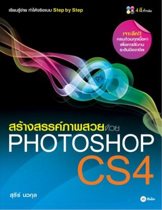 หน้าปก-สร้างสรรค์ภาพสวยด้วย-photoshop-cs4-ookbee
