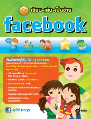 หน้าปก-เรียน-เล่น-เป็นง่าย-facebook-ookbee