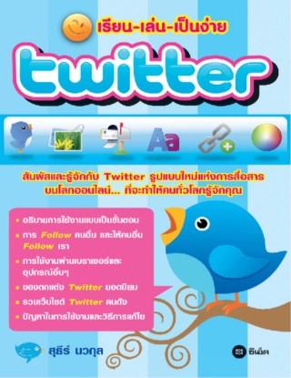หน้าปก-เรียน-เล่น-เป็นง่าย-twitter-ookbee