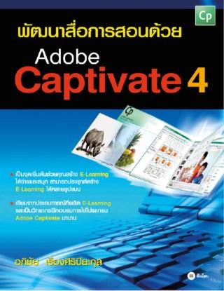 หน้าปก-พัฒนาสื่อการสอนด้วย-adobe-captivate-4-ookbee