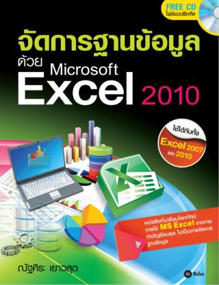 หน้าปก-จัดการฐานข้อมูลด้วย-microsoft-excel-2010-cd-ookbee