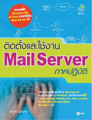 หน้าปก-ติดตั้งและใช้งาน-mail-server-ภาคปฏิบัติ-ookbee