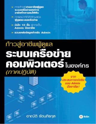 หน้าปก-ก้าวสู่อาชีพผู้ดูแล-ระบบเครือข่ายคอมพิวเตอร์-ในองค์กร-ookbee