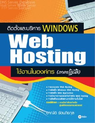 หน้าปก-ติดตั้งและบริหาร-windows-web-hosting-ใช้งานในองค์กร-ภาคปฏิบัติ-ookbee
