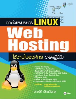 หน้าปก-ติดตั้งและบริหาร-linux-web-hosting-ใช้งานในองค์กร-ภาคปฏิบัติ-ookbee