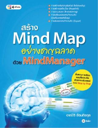 หน้าปก-สร้าง-mind-map-อย่างชาญฉลาด-ด้วย-mindmanager-ookbee