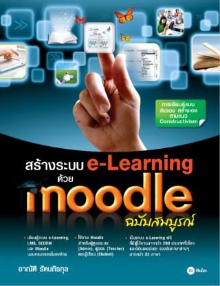 หน้าปก-สร้างระบบ-e-learning-ด้วย-moodle-ฉบับสมบูรณ์-ookbee