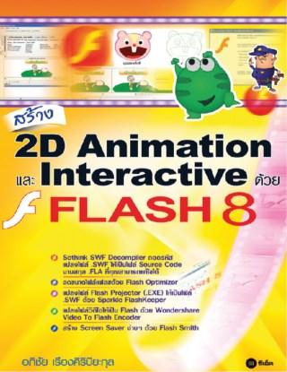 หน้าปก-สร้าง-2d-animation-และ-interactive-ด้วย-flash-8-ookbee