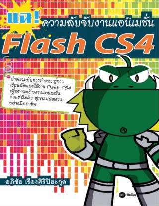 หน้าปก-แฉ-ความลับจับงานแอนิเมชั่น-flash-cs4-ookbee