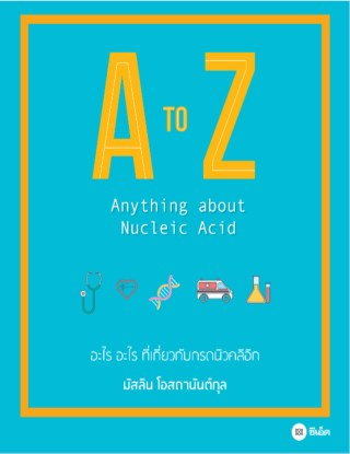a-to-z-anything-about-nucleic-acid-หน้าปก-ookbee