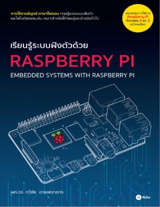 เรียนรู้ระบบฝังตัวด้วย-raspberry-pi-หน้าปก-ookbee