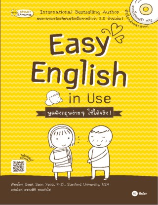 หน้าปก-easy-english-in-use-พูดอังกฤษง่าย-ๆ-ใช้ได้จริง-pdf-ookbee