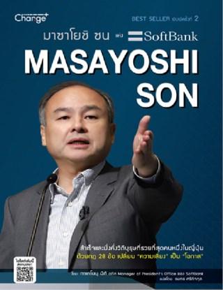 มาซาโยชิ-ซน-แห่ง-softbank-หน้าปก-ookbee