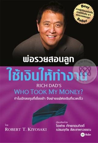 ใช้เงินให้ทำงาน-rich-dads-who-took-my-money-หน้าปก-ookbee