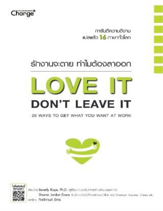 รักงานจะตาย-ทำไมต้องลาออก-love-it-dont-leave-it-26-ways-to-get-what-you-want-at-work-หน้าปก-ookbee